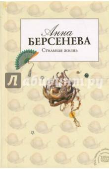 Стильная жизнь - Анна Берсенева