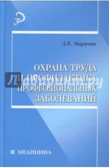 Охрана труда и профилактика профессиональных заболеваний - Дмитрий Марченко