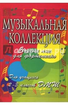 Музыкальная коллекция: сборник пьес для фортепиано: для учащихся 2-3 классов ДМШ