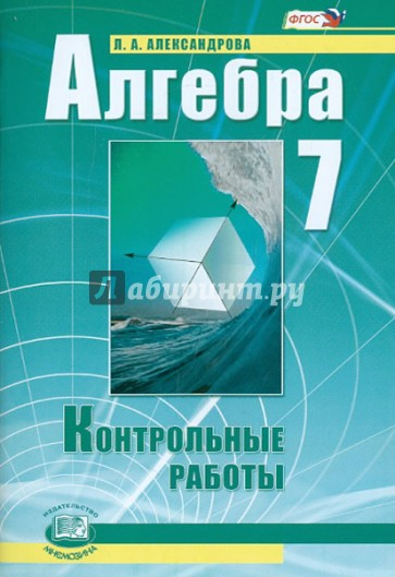 Контрольная работа 12  алгебра 9 класс Александрова