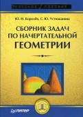 Устюжанина, Королев - Сборник задач по начертательной геометрии обложка книги