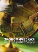Сухарев, Шманев, Курьянов - Экономическая оценка инвестиций обложка книги