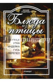 Блюда из птицы: курица, индейка, утка - Ольга Перова