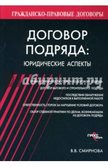 Договор подряда: юридические аспекты - Валентина Смирнова