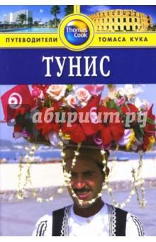 Тунис: Путеводитель - Диана Дарк