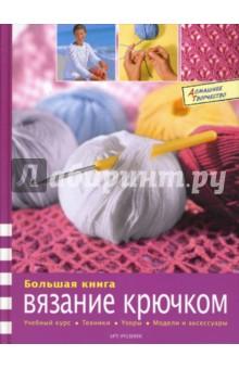 Большая книга: Вязание крючком
