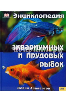 dk encyclopedia of aquarium and pond fish pdf