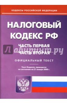 Налоговый кодекс Российской Федерации: Части первая и вторая на 21.01.08