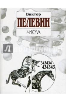 Купить Виктор Пелевин: Числа ISBN: 978-5-699-21379-5