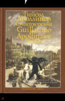 Стихотворения - Гийом Аполлинер