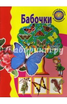 Бабочки - А. Бугаев