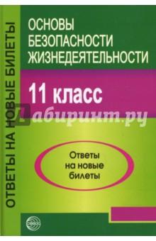 Основы безопасности жизнедеятельности. 11 класс. Ответы на новые билеты - Александр Атрашкевич