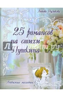 25 романсов на стихи Пушкина - Любовь Пузикова