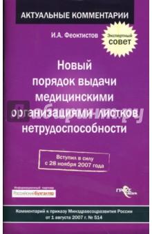 Новый порядок выдачи медицинскими организациями листков нетрудоспособности - Иван Феоктистов