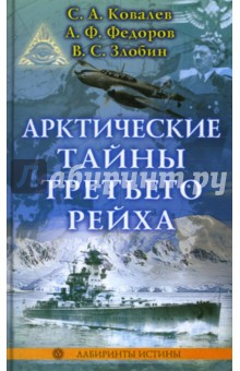 Арктические тайны третьего рейха - Ковалев, Федоров, Злобин