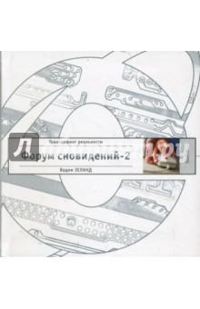 Форум сновидений-2 - Вадим Зеланд