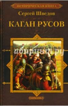Каган русов - Сергей Шведов