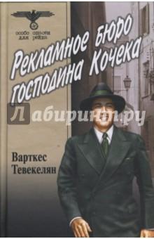 Рекламное бюро господина Кочека - Варткес Тевекелян