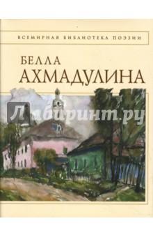 Стихотворения - Белла Ахмадулина