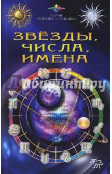 Звезды, числа, имена - С. Каратов