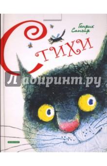 Генрих Сапгир - Стихи обложка книги