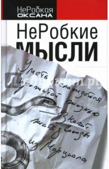 НеРобкие мысли - Оксана НеРобкая