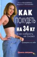 Волошина, Степанова: Как похудеть на 34 кг и не набрать их снова. Проверено на себе