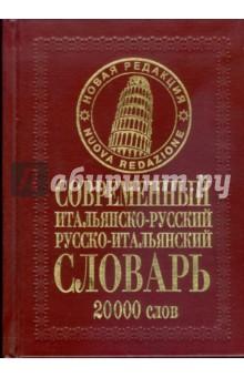 Современный итальянско-русский русско-итальянский словарь: 20 000 слов - Эллина Белик