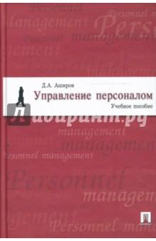 Управление персоналом - Дмитрий Аширов