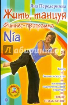 Жить, танцуя. Фитнес-программа Nia (+CD) - Яна Передернина