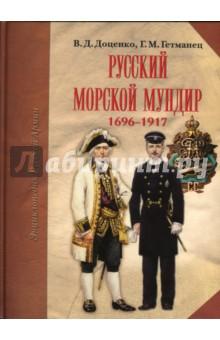 Русский морской мундир. 1696-1917 - Гетманец, Доценко
