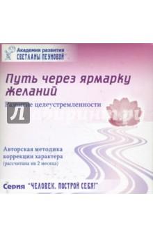 Тренинг Путь через ярмарку желаний (Развитие целеустремленности) - Светлана Пеунова