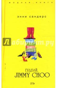 Гудбай, Jimmy Choo - Энни Сандерс