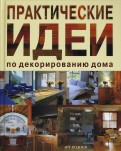 Ана Вентура: Практические идеи по декорированию дома