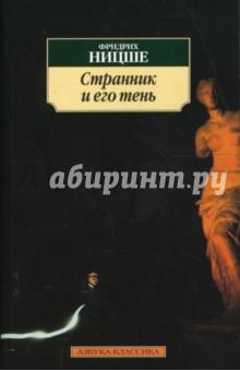 Странник и его тень - Фридрих Ницше