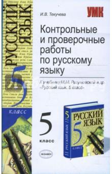 Контрольные и проверочные работы по русскому языку: 5кл: к учебнику М. М. Разумовской