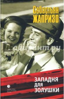 Купить Себастьян Жапризо: Западня для Золушки ISBN: 978-5-8370-0509-1