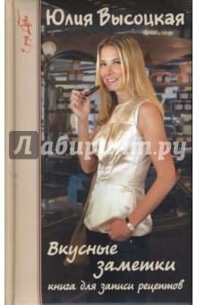 Вкусные заметки. Книга для записи рецептов - Юлия Высоцкая