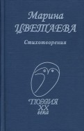 Марина Цветаева - Стихотворения обложка книги