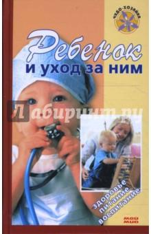 Ребенок и уход за ним - Бенджамин Спок