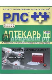 Регистр лекарственных средств России РЛС Аптекарь. 10-й выпуск