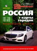 Атлас автомобильных дорог. Россия.  Выпуск 1. 2017 + карты городов