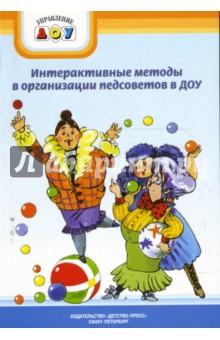Интерактивные методы в организации педагогических советов в ДОУ - Давыдова, Майер, Богославец