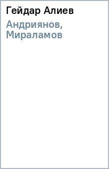 Гейдар Алиев - Андриянов, Мираламов
