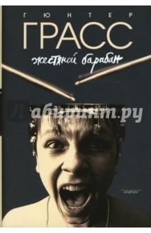 Жестяной барабан - Гюнтер Грасс