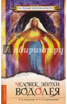 Человек эпохи Водолея - Секлитова, Стрельникова