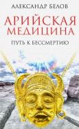 Александр Белов: Арийская медицина. Путь к бессмертию