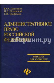 Административное право Российской Федерации: Учебник для юридических вузов - Дмитриев, Полянский, Трофимов