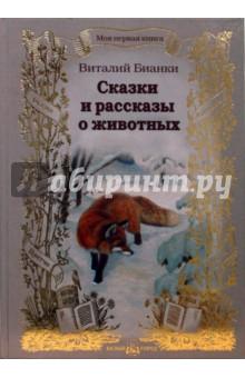 Сказки и рассказы о животных - Виталий Бианки