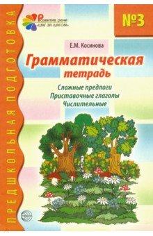 Купить Елена Косинова: Грамматическая тетрадь № 3 для занятий с дошкольниками ISBN: 978-5-89145-008-0